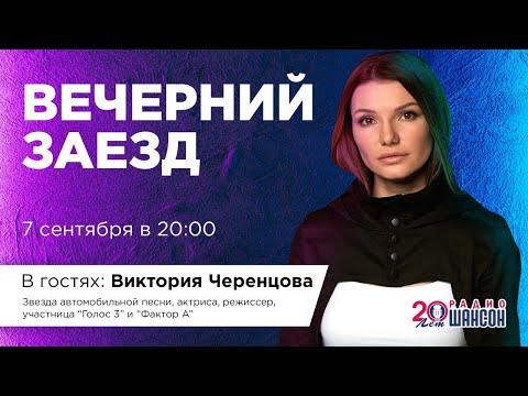«Вечерний заезд»: в гостях Виктория Черенцова