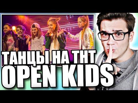Open Kids - Не танцуй |ШОУ ТАНЦЫ 4 СЕЗОН|
