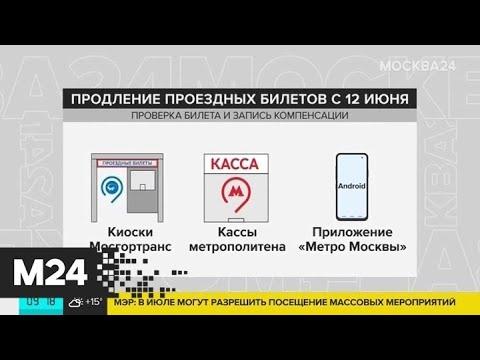 Как продлить проездной после самоизоляции - Москва 24