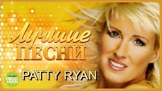 PATTY RYAN  -  Лучшие песни / Best Hits