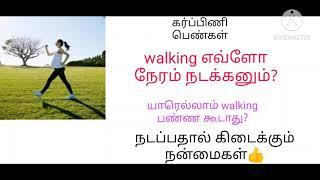 Pregnancy/10 benefits walking during pregnancy/walking benefits/when to start walking