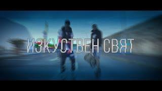 LAMQTA ft. D-ZASTA - ИЗКУСТВЕН СВЯТ