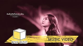 ฉันต้องคิดถึงเธอแบบไหน [ CLOUDY ] - INK WARUNTORN [ Official MV ]