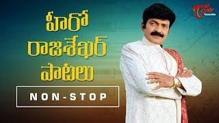 హీరో రాజశేఖర్ పాటలు   Rajasekhar Video Songs Jukebox   TeluguOne