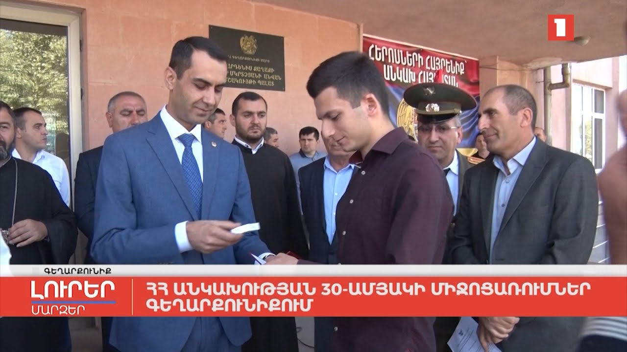 ՀՀ անկախության 30-ամյակի միջոցառումներ Գեղարքունիքում