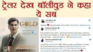 Gold Trailer Celeb Reaction: Karan Johar, Dia Mirza & other reacts on Akshay's Excellence |FilmiBeat