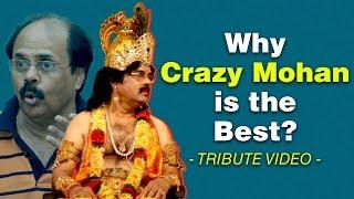 கிரேஸி மோகன் ஒரு சகாப்தம் ! Tribute video   Crazy Mohan