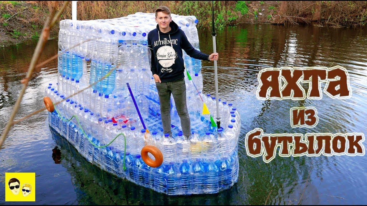 Как построить невероятную яхту из пластиковых бутылок
