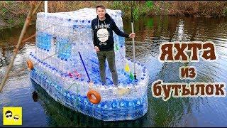 ЯХТА ИЗ БУТЫЛОК - DIY