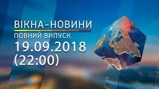 Вікна-Новини від 19.09.2018 (повний випуск, 22:00)