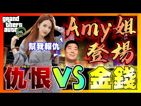 AMY姐潛入Sunny組織 被金錢迷惑><