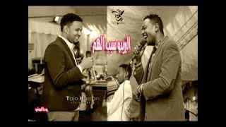 مازيكا شكرالله عزالدين & عصمت بكري - البريدو سبب الهم تحميل MP3