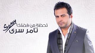 Tamer Serry - Lahza Mn Fadlak   تامر سرى - لحظة من فضلك تحميل MP3