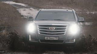 Cadillac Escalade 2018 тест-драйв. Anton Avtoman