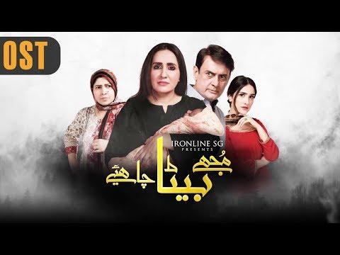 Mujhay Beta Chahiye - OST   Aplus Dramas   Sabreen, Shahood, Aiza   Pakistani Drama