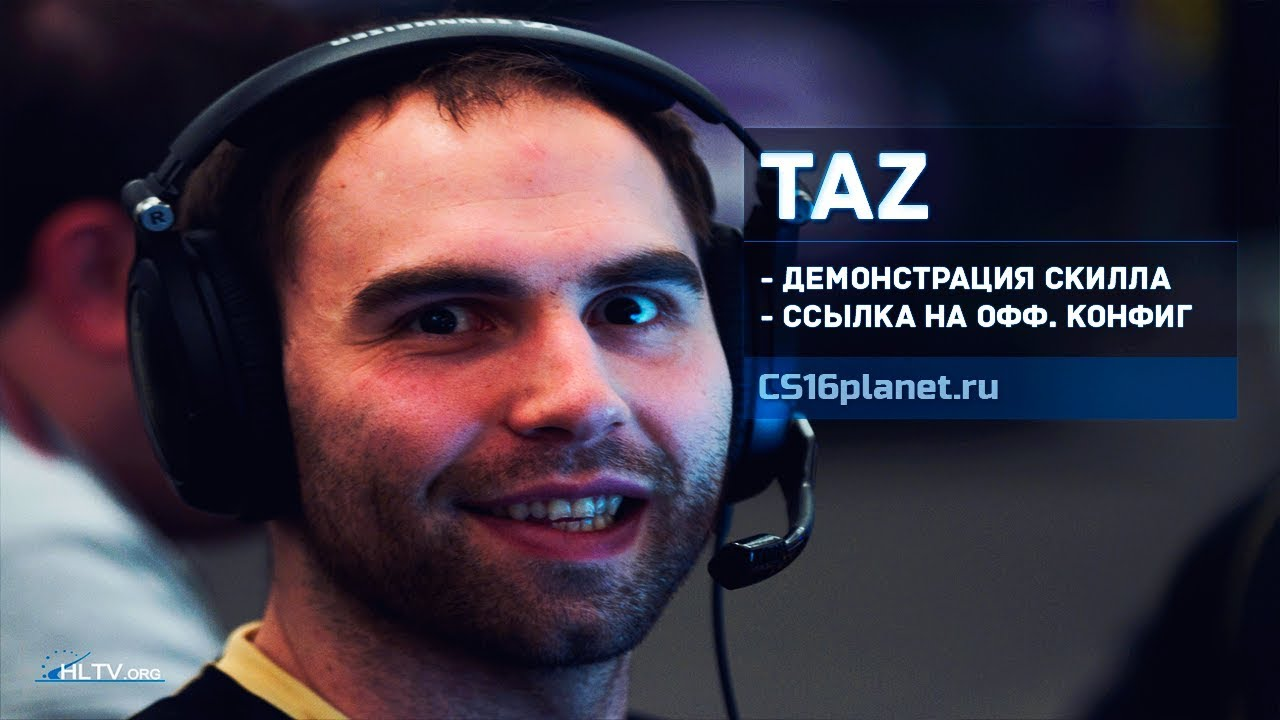 Скачать Конфиг талантливого игрока «TaZ» для CS 1.6