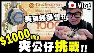 【Vlog】$1000『夾公仔挑戰』🙊夾到幾多隻?!