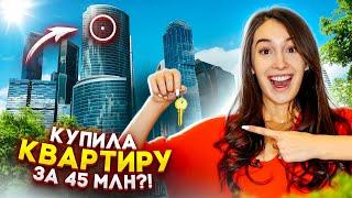 Я КУПИЛА КВАРТИРУ ЗА 45 миллионов рублей?! Хаус тур в Москва-Сити!