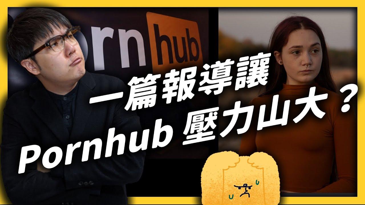 紐時控訴 Pornhub 涉及兒童色情,支付巨頭斬斷金流,Pornhub下一步會怎麼做?|志祺七七