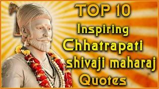 Top 10 Chhatrapati Shivaji Maharaj Quotes | Inspirational Quotes | छत्रपती शिवाजी महाराज