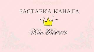 ЗАСТАВКА КАНАЛА-KIRA GOLD4549