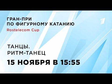 Танцы. Ритм-танец. Rostelecom Cup. Гран-при по фигурному катанию 2019/20