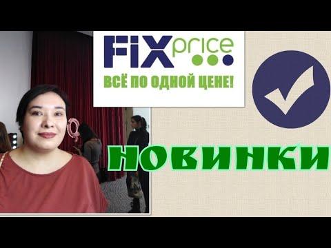 НОВИНКИ Fix Price! / Elena Pero