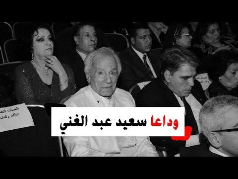 سعيد عبدالغني.. محطات في حياة برنس السينما