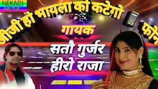 New Satto gurjar rasiya 2019//जीजी हो भायेला को कटेगयो फोन //jiji ho bhayela ko katgo fhone