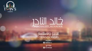 مازيكا خالد النادر | حد يتمنى الفراق 2016 تحميل MP3
