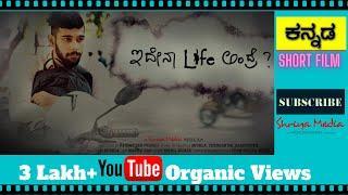 IDENA LIFE ANDRE | Kannada short film | With English subtitles