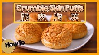 Crumble Skin Puffs /Crumble Pate a Choux [by Dim Cook Guide]