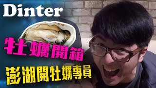【DinTer】澎湖上等海鮮簡單料理生猛好吃 只有澎湖人才知道的小撇步