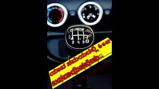 ಯಾವ ಸಮಯದಲ್ಲಿ Gear ಬದಲಾಯಿಸಬೇಕು! When to Shift Gears in Cars by Raazdrivingtechniques!