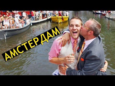 АМСТЕРДАМ: Любопытные Факты Об Амстердам