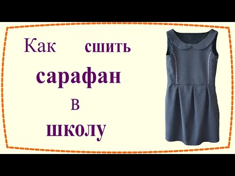 Как сшить сарафан для девочки в школу / How to sew a school dress for a girl