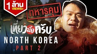 Let's Travel EP.7 North Korea!!! Is it really dangerous?? (Part 2/2)