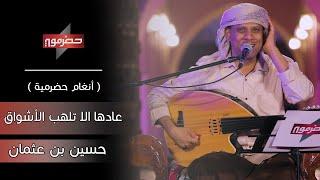 اغاني حصرية عادها الا تلهب الأشواق - حسين بن عثمان | ( أنغام حضرمية ) تحميل MP3