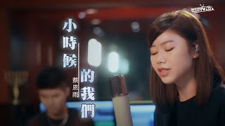 Eric周興哲《小時候的我們 When We Were Young》Cover(蔡恩雨 Priscilla Abby)