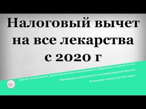 Налоговый вычет на все лекарства с 2020 года