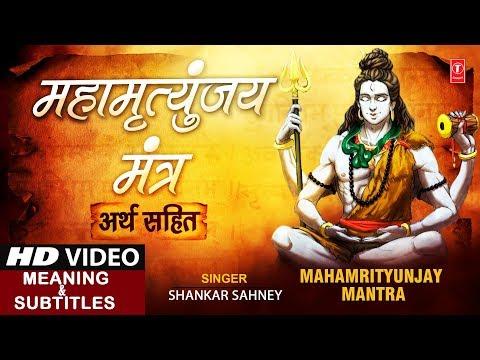 Download सोमवार Special शिव महामृत्युंजय मंत्र, Mahamrityunjay Mantra 108 बार,Meaning,Lyrics Shankar Sahney HD Mp4 3GP Video and MP3