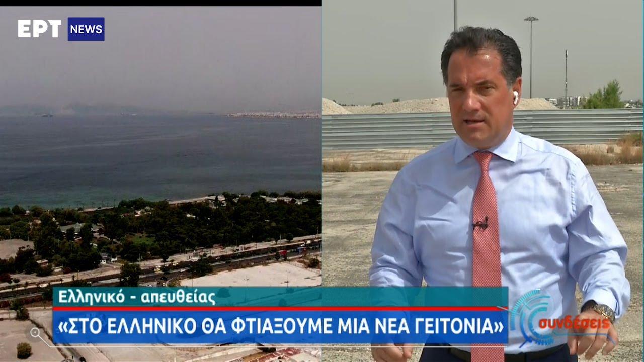 Γεωργιάδης Ελληνικό: 10.000 θέσεις εργασίας στη πρώτη φάση του έργου | 22/06/2021 | ΕΡΤ