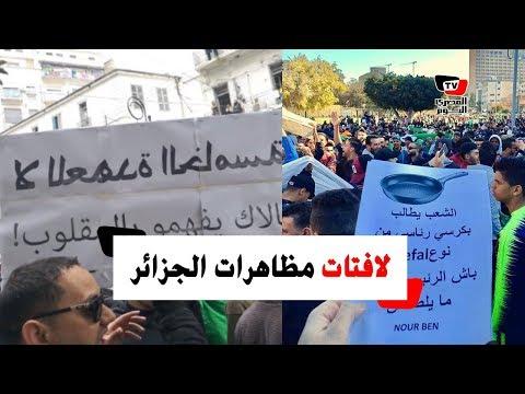 احتجاجات الجزائر.. لافتات لم تخل من الفكاهة!