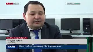 «Астана халықаралық биржасы» өз жұмысын бастайды