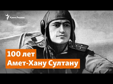 Легенда неба. 100 лет Амет-Хану Султану   Доброе утро, Крым