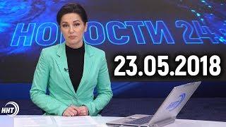 Новости Дагестан за 23. 05. 2018 год