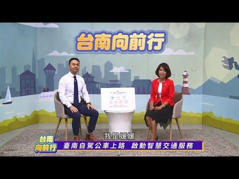 台南向前行 第七十九集 臺南自駕公車上路 啟動智慧交通服務