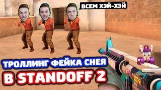ТРОЛЛИНГ ФЕЙКА СНЕЯ В STANDOFF 2!