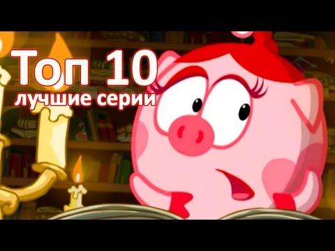 Смешарики 2D лучшее   Все серии подряд - старые серии 2010 г. 7 сезон (Мультики для детей)