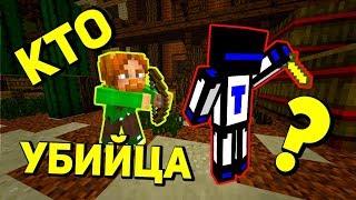 ЛЕГЕНДАРНЫЙ УБИЙЦА ВЕРНУЛСЯ, ДЕТЕКТИВ УБЕГАЕТ В СТРАХЕ - Minecraft Murder Mystery